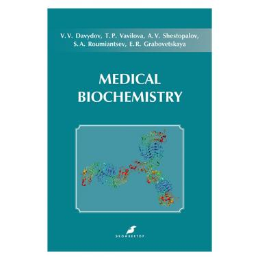 Медицинская биохимия (Medical biochemistry)