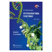 Ретроспектива генетики. Genetics in retrospect (Курс лекций)